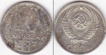 Аукцион: лот СССР 1961-1991 10 копеек Cu-Ni 1983