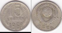 Аукцион: лот СССР 1961-1991 15 копеек Cu-Ni 1961