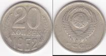 Аукцион: лот СССР 1961-1991 20 копеек Cu-Ni 1962