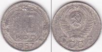 Аукцион: лот СССР до 1961 10 копеек Cu-Ni 1957