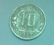Аукцион: лот РСФСР 10 копеек Не указан 1937
