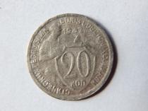 Аукцион: лот РСФСР 20 копеек Не указан 1932