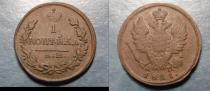 Аукцион: лот 1801 – 1825 Александр I 1 копейка Медь 1821