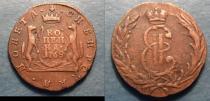 Аукцион: лот 1762 – 1796 Екатерина II 1 копейка Сибирь Медь 1768