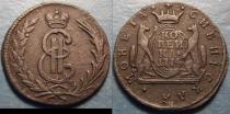 Аукцион: лот 1762 – 1796 Екатерина II 1 копейка Сибирь Медь 1774