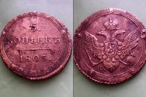 Аукцион: лот 1801 – 1825 Александр I 5копеек Медь 1805