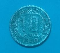 Аукцион: лот РСФСР 10 копеек Не указан 1940