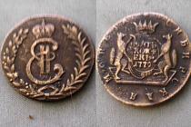 Аукцион: лот 1762 – 1796 Екатерина II 5копеек Медь 1779