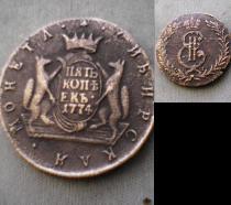 Аукцион: лот 1762 – 1796 Екатерина II 5копеек Медь 1774