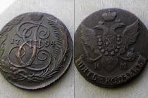 Аукцион: лот 1762 – 1796 Екатерина II 5копеек Медь 1794