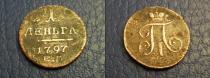 Аукцион: лот 1796 – 1801 Павел I Денга Медь 1797