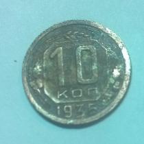 Аукцион: лот РСФСР 10 копеек Не указан 1935