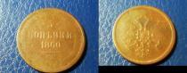 Аукцион: лот 1855 – 1881 Александр II 3 копейки Медь 1860