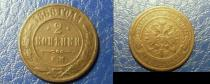 Аукцион: лот 1855 – 1881 Александр II 2 копейки Медь 1868