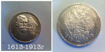 Аукцион: лот Россия Рубль Серебро 1613 - 1913