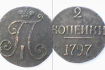 Аукцион: лот 1796 – 1801 Павел I 2копейки Медь 1797