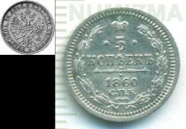 Аукцион: лот 1855 – 1881 Александр II 1 рубль zoloto-serebro 1860