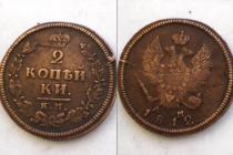 Аукцион: лот 1801 – 1825 Александр I 2копейки Медь 1812