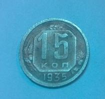 Аукцион: лот РСФСР 15 копеек Не указан 1935