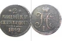 Аукцион: лот 1825 – 1855 Николай I 2копейки Медь 1842
