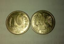 Аукцион: лот Россия 10 рублей Не указан 1993