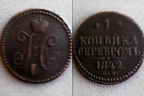 Аукцион: лот 1825 – 1855 Николай I 1копейка,серебром Медь 1842
