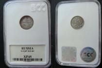 Аукцион: лот 1894 – 1917 Николай II 10 копеек 1915 ВС, Слаб XF45 (2) Серебро 1915