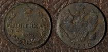 Аукцион: лот 1825 – 1855 Николай I 1 копейка 1830 (1)  г. км ам Хороший сохран Медь 1830