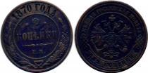 Аукцион: лот 1855 – 1881 Александр II 2 копейки 1870 ЕМ, недорого,холдер Медь 1870