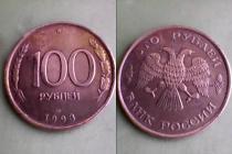 Аукцион: лот Россия 100,рублей Биметалл 1993