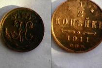Аукцион: лот 1894 – 1917 Николай II 1,2 Медь 1911