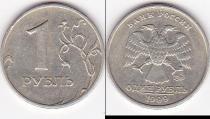 Аукцион: лот СССР 1 рубль Cu-Ni 1999