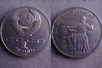 Аукцион: лот Россия 1,рубль Медно-никель 1990