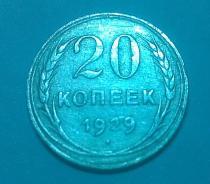 Аукцион: лот РСФСР 20 копеек Не указан 1929