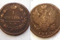 Аукцион: лот 1825 – 1855 Николай I 1,копейка Медь 1819
