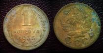 Аукцион: лот СССР до 1961 1копейка Бронза 1935