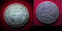 Аукцион: лот СССР до 1961 10 копеек Серебро 1904