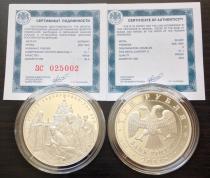 Аукцион: лот Россия 3 руб Ag 925 2014