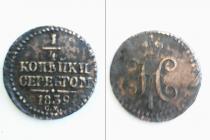 Аукцион: лот 1825 – 1855 Николай I 1,4,копейки,серебром Медь 1839