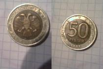 Аукцион: лот Современная Россия 50 Не указан 1992