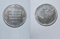 Аукцион: лот 1796 – 1801 Павел I 1 рубль Серебро 1796