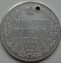 Аукцион: лот 1825 – 1855 Николай I монета рубль 1846г. серебро 868 проба 1846