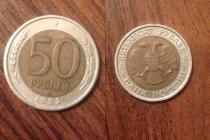 Аукцион: лот Россия 50 рублей сплав не известен 1990