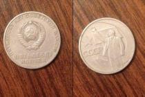 Аукцион: лот Россия 15 копеек сплав не известен 1967