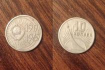 Аукцион: лот Россия 10 копеек сплав не известен 1967