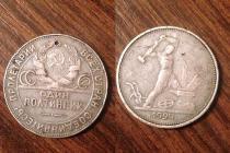 Аукцион: лот Россия Один полтинник серебро 900 проба 1924