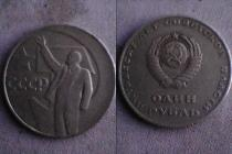 Аукцион: лот Россия 1,рубль Биметалл 1967