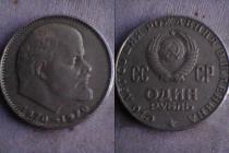Аукцион: лот Россия 1,рубль Биметалл 1970