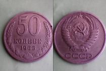 Аукцион: лот Россия 50,копеек Биметалл 1966