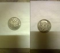 Аукцион: лот 1894 – 1917 Николай II 1 рубль Серебро 1908